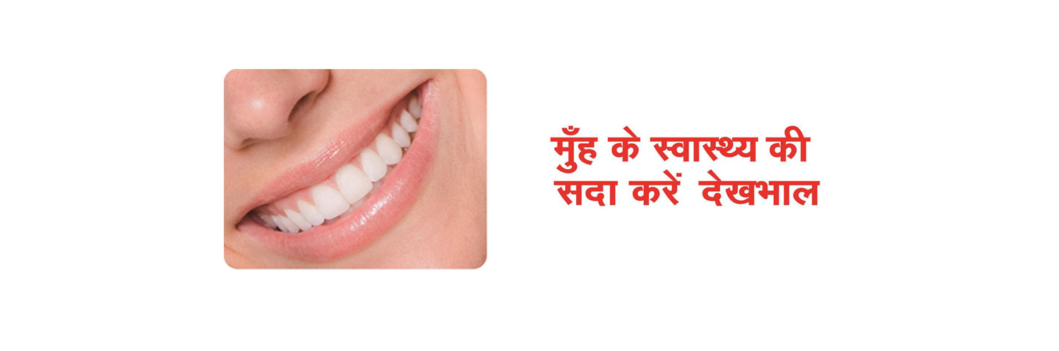 National Oral Health Programme (NOHP)